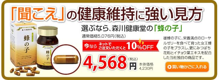 選ぶなら、森川健康堂の「蜂の子」:今ならネットでご注文いただくと10%OFF