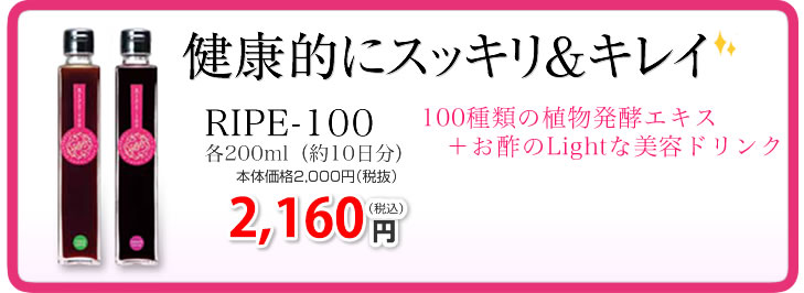 健康的にスッキリ&キレイ RIPE-100