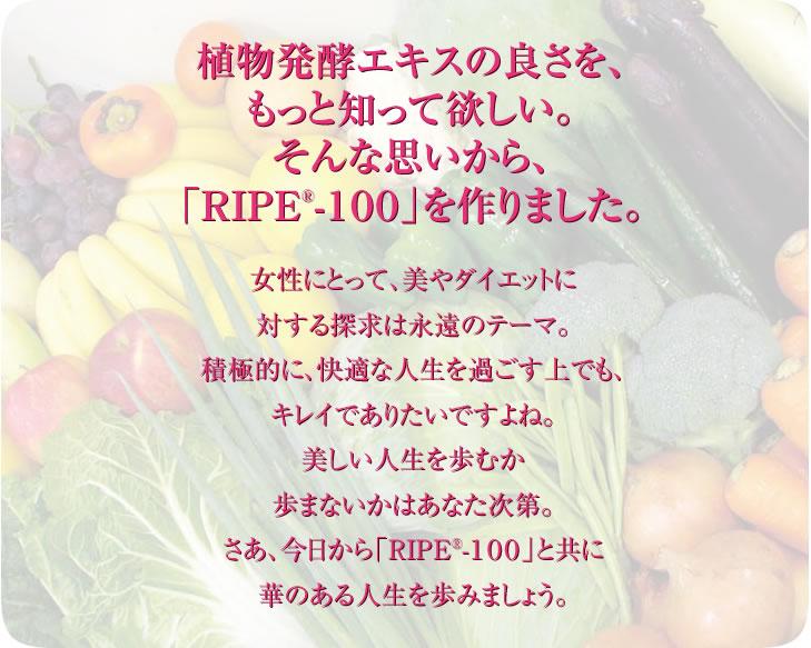 植物発酵エキスの良さを、もっと知って欲しい。そんな思いから、「RIPER-100」を作りました。