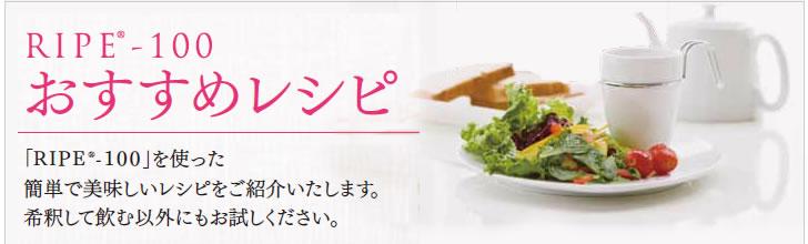 RIPE-100 おすすめレシピ
